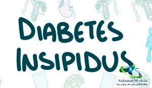 علائم دیابت بی مزه در بزرگسالان