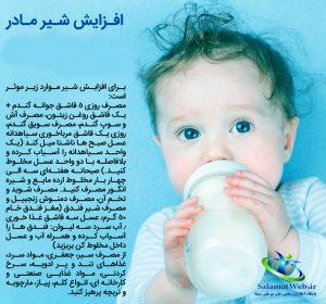 افزایش شیر مادر در طب سنتی
