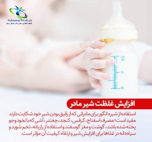 آیا خرما باعث افزایش شیر مادر میشود