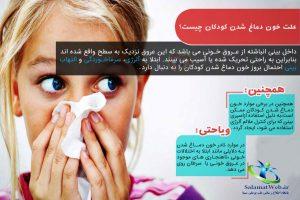 علت خونریزی بینی در کودکان