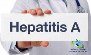 بیماری هپاتیت A