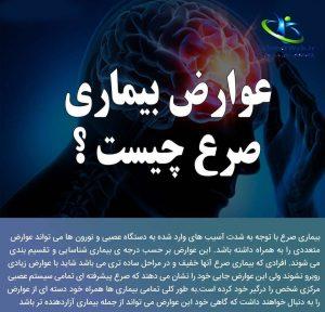 داروهای بیماری صرع