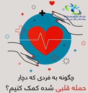 اقدامات اولیهسکته قلبی