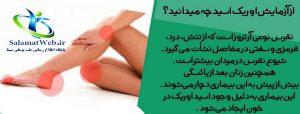 تشخیص بیماری نقرس