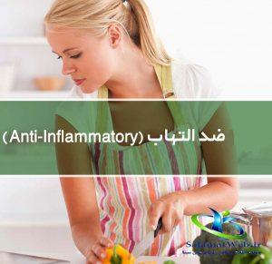 رژیم ضد التهاب گیاهی