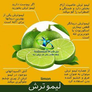 خواص لیمو ترش برای پوست