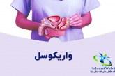 بیماری واریکوسل به چه علت ایجاد می شود؟+درمان واریکوسل با جراحی