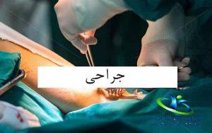 جراحی بیماری واریس