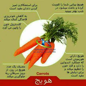 خواص هویج در طب سنتی