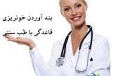 بند آوردن خونریزی قاعدگی با طب سنتی