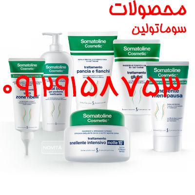 نمایندگی محصولات سوماتولین