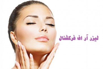 لیزر آر اف فرکشنال و مزایای آن  برای ترمیم و زیبایی پوست