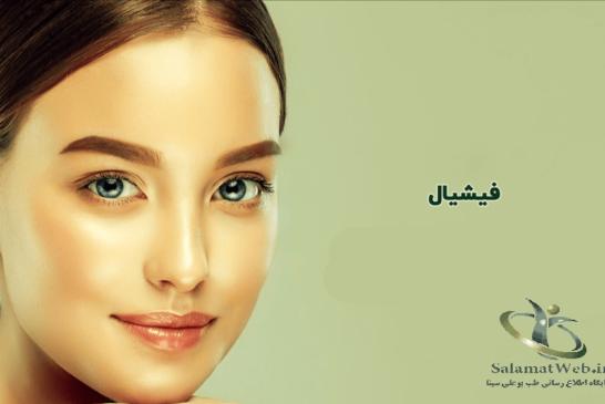 فیشیال صورت و مزایای درمانی آن+مراحل انجام فیشیال صورت