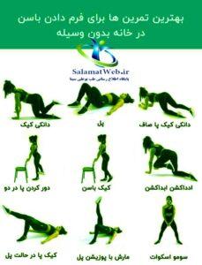 تمرینات ورزشی بزرگ کردن باسن